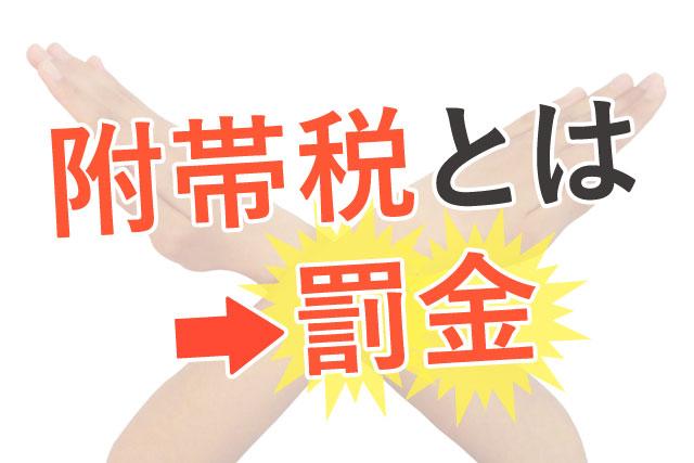 附帯税とは→罰金