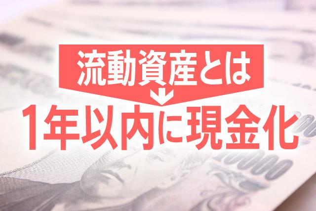 流動資産とは→1年以内に現金化