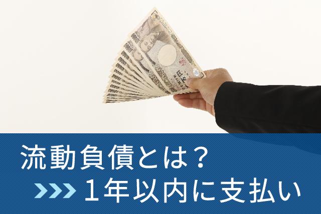 流動負債とは→1年以内に支払い
