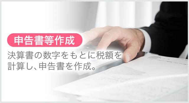 「法人税」「消費税」の申告書等作成
