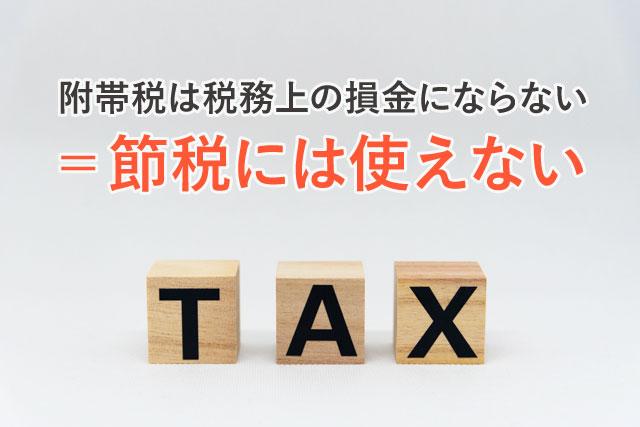 損金にならない税金