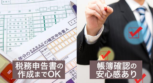 税理士の2つの特徴