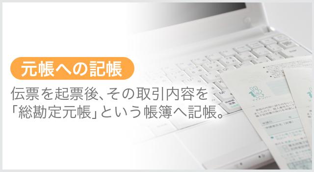 元帳への記帳